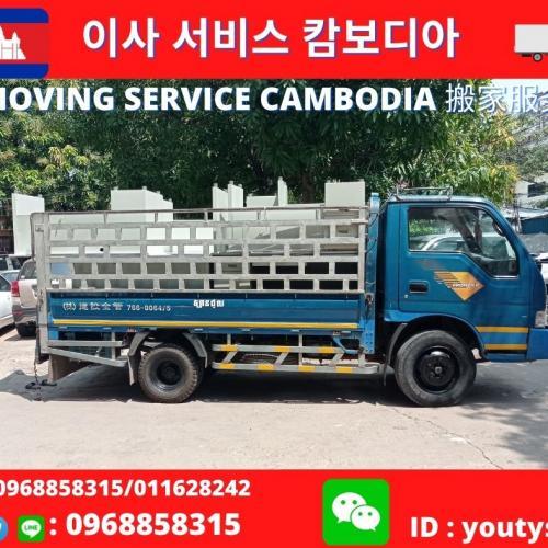 이사 서비스 캄보디아 moving service cambodia