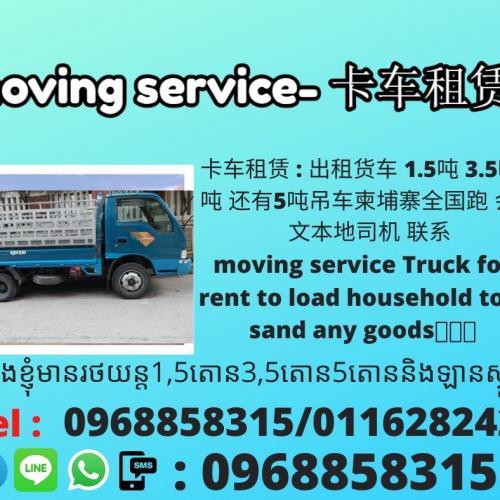 Moving service- 搬家服务
