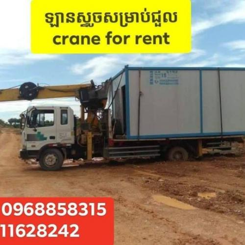 ឡានស្ទួចសំរាប់ជួល-Crane truck  for Rent